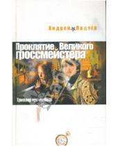 Картинка к книге Андрей Ладога - Проклятие Великого гроссмейстера