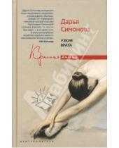Картинка к книге Всеволодовна Дарья Симонова - Узкие врата