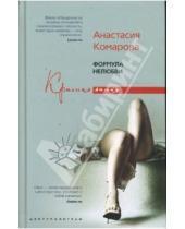 Картинка к книге Анастасия Комарова - Формула нелюбви: повести