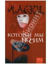 Картинка к книге Нестеровна Ольга Кочева - Маски, которые мы носим