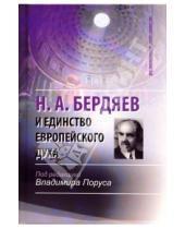 Картинка к книге Натанович Владимир Порус - Н. А. Бердяев и единство европейского духа