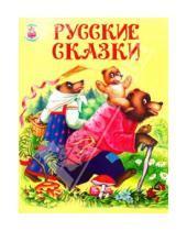 Картинка к книге Книга в подарок - Русские сказки