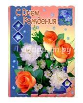 Картинка к книге Стезя - 1Т-005/День рождения/открытка-гигант вырубка