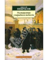 Картинка к книге Алексеевич Николай Некрасов - Размышления у парадного подъезда