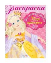 Картинка к книге Волшебная страна - Мир принцесс
