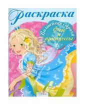 Картинка к книге Волшебная страна - Феи и принцессы