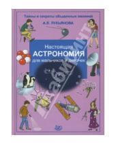 Картинка к книге Владимировна Антонина Лукьянова - Настоящая астрономия для мальчиков и девочек