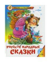 Картинка к книге Книги с СД-диском - Русские народные сказки (+CD)