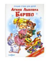 Картинка к книге Львовна Агния Барто - Лучшие стихи для детей (+CD)
