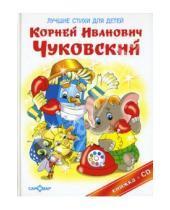Картинка к книге Иванович Корней Чуковский - Лучшие стихи для детей (+CD)