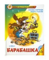 Картинка к книге Алексеевич Андрей Усачев Михайлович, Михаил Бартенев - Барабашка, или обещано большое вознаграждение (+CD)