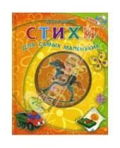Картинка к книге Львовна Агния Барто - Стихи для самых маленьких. Книга+CD