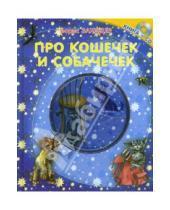 Картинка к книге Владимирович Борис Заходер - Про кошечек и собачечек. Книга+CD