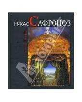 Картинка к книге Ник Лебедев - Никас Сафронов... И что-то еще...