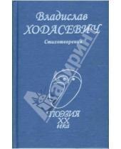 Картинка к книге Фелицианович Владислав Ходасевич - Стихотворения