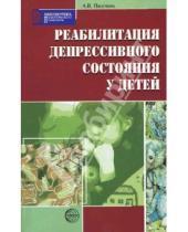 Картинка к книге Викторовна Людмила Пасечник - Реабилитация депрессивного состояния у детей