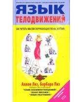 Картинка к книге Барбара Пиз Аллан, Пиз - Язык телодвижений. Расширенная версия