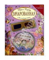 Картинка к книге Ширли Барбер - Зачарованная и Волшебная книга (+CD и 3-D очки).