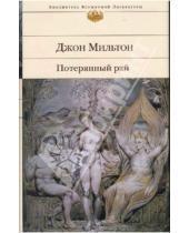 Картинка к книге Джон Мильтон - Потерянный рай