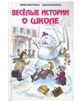 Картинка к книге Библиотека школьника - Веселые истории о школе
