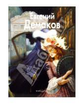 Картинка к книге Татьяна Троицкая - Евгений Демаков