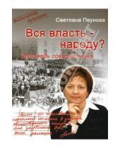 Картинка к книге Светлана Пеунова - Вся власть  - народу? Исповедь современника