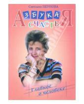 Картинка к книге Светлана Пеунова - Азбука счастья. Книга 1: Главное о человеке