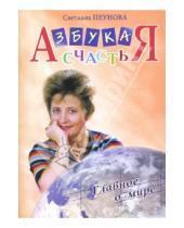 Картинка к книге Светлана Пеунова - Азбука счастья. Книга 2: Главное о мире