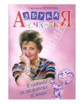 Картинка к книге Светлана Пеунова - Азбука счастья. Книга 3: Главное о человеке и мире