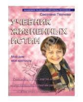Картинка к книге Светлана Пеунова - Учебник жизненных истин: Мой дом - моя крепость