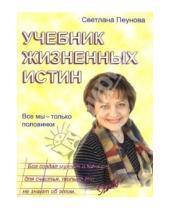 Картинка к книге Светлана Пеунова - Учебник жизненных истин: Все мы - только половинки