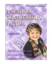 Картинка к книге Светлана Пеунова - Учебник жизненных истин: О своем деле