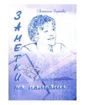 Картинка к книге Светлана Пеунова - Заметки на память. Выпуск 2