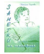 Картинка к книге Светлана Пеунова - Заметки на память. Выпуск 3