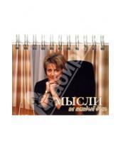 Картинка к книге Светлана Пеунова - Мысли на каждый день (календарь)