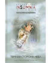 Картинка к книге Наталия Кочелаева - Темная сторона неба
