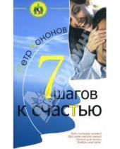 Картинка к книге Петр Кононов - Семь шагов к счастью