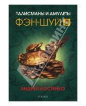 Картинка к книге Андрей Костенко - Талисманы и амулеты Фэн-Шуй