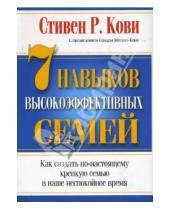 Картинка к книге Р. Стивен Кови - 7 Навыков высокоэффективных семей