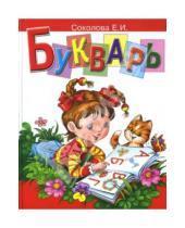 Картинка к книге Ивановна Елена Соколова - Букварь: Пособие по обучению чтению детей 4-7 лет