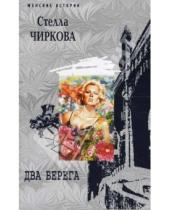 Картинка к книге Стелла Чиркова - Два берега
