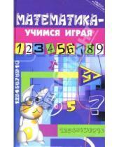 Картинка к книге Юрьевна Марина Стожарова - Математика - учимся играя