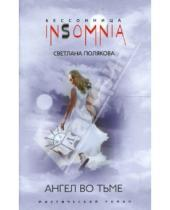 Картинка к книге Светлана Полякова - Ангел во тьме