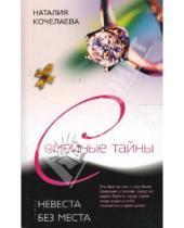 Картинка к книге Наталия Кочелаева - Невеста без места