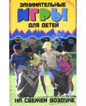 Картинка к книге Ольга Николаева - Занимательные игры для детей на свежем воздухе