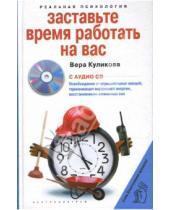 Картинка к книге Николаевна Вера Куликова - Заставьте время работать на вас (+CD)