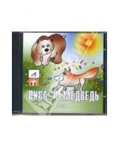 Картинка к книге Иванович Владимир Даль - Лиса и медведь. Сказки (CD)