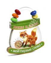 Картинка к книге Картонки-игрушки - Неваляшки-погремушки/Мои первые слова/Мамы и детки