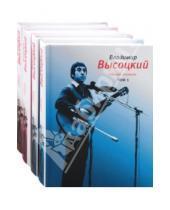 Картинка к книге Семенович Владимир Высоцкий - Собрание сочинений в 4 томах