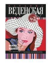 Картинка к книге Евгеньевна Татьяна Веденская - Искра для соломенной вдовы